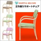 【送料無料】 Heartful Welfare 介護福祉チェア 肘付き 1脚 介護椅子 木製 ダイニングチェア 介護施設 デイサービス で人気 肘付き 施設 椅子