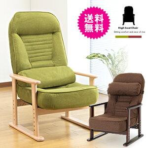 高座椅子 リクライニング リクライニングソファ 一人用 天然木 肘付き 低反発 天然木低反発リクライニング高座椅子 クッション付き 完成品