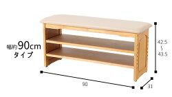 匠木工シューズラック玄関ベンチ下駄箱幅90cmガタツキ防止付き