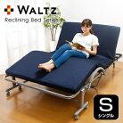 WALTZ/ワルツ電動ベッド折りたたみ収納ベッド立ち座り楽ちん低反発メッシュ仕様収納式電動リクライニングベッドハイタイプシングル[電動/リクライニング/ベッド/低反発/マット/メッシュカバー]