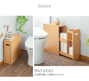 省スペース トイレ収納 スリム ラック トイレ収納棚 おしゃれ 薄型 スライド トイレラック 完成品