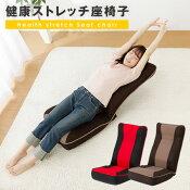 整体師さんが推奨する健康ストレッチ座椅子