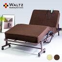 WALTZ 電動ベッド 収納式 折りたたみベッド 電動リクライニング ベッド 極厚14cm 高反発スプリングマット シングル 代金引換不可