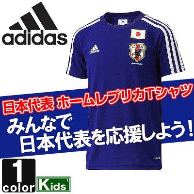 ■メーカー希望小売価格3,564円→当店価格2,599円■ジュニア・キッズ adidasの日本代表レプリカ...
