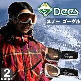 《送料無料》ディーズ【DEES】OSOLO スノー ゴーグル DEG-125 1511 スノボ スキー スノーボード スポーツ アクセサリ UVカット 【メンズ】【レディース】