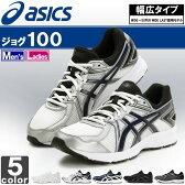 《送料無料》アシックス【asics】メンズ レディース ジョグ100 TJG134 1512 JOG100 ランニング シューズ ワイド トレーニング 靴 ジョギング フィットネス 紳士 ウィメンズ 婦人