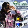 《送料無料》ディーズ【DEES】PHANTOM 3 R スノーゴーグル DEG-127 1512 ミラーレンズ スキー スノボ スノーボード ウインター スポーツ UVカット 【メンズ】【レディース】