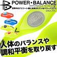 《送料無料》パワーバランス【POWER BALANCE】日本正規品 ELECTRIC 1505 エレクトリック スポーツ 運動 マイラー ホログラフィック ディスク シリコン 磁気 バランス 【メンズ】【レディース】