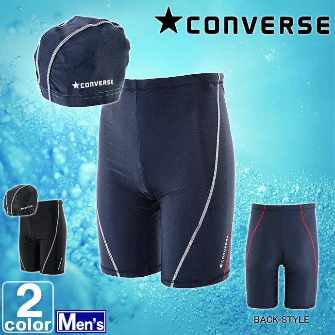 コンバース【CONVERSE】メンズフィットネス水着ハーフスパッツ8254011603水泳スイミングスイムウェア水泳帽スイムパンツスイムキャップセット紳士男性【公式大会使用不可】
