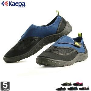 決算セール!《送料無料》ケイパ【Kaepa】マリンシューズ KP01049 KPL01050 …