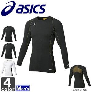 コンプレッションシャツ アシックス asics メンズ ロングスリーブ シャツ XA3029 1605 スポーツ 運動 練習 試合 フィットネス ジム ランニング インナー アンダー 長袖