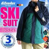 ■《送料無料》ディフェンダー【DIFENDER】レディース スキー スーツ 上下セット GH-0012 1610 防寒 セットアップ スキーウェア ウインター ジャケット パンツ ウィメンズ 婦人