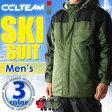 ■【CCL TEAM】メンズ スキー スーツ 上下セット 3957440 1611 セットアップ スキーウェア ウインター ジャケット パンツ ウインタースポーツ 紳士 男性