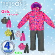 《送料無料》■パーソンズ【PERSON'S】ガールズ スキー スーツ 15PSG4632 1612 スキーウェア ウィンタースポーツ スポーツ 運動 上下 セット セットアップ キッズ ジュニア 子供 子ども