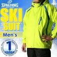 ■《送料無料》スポルディング【SPALDING】メンズ スキー スーツ 15SPM-5641 1612 上下セット セットアップ スキーウェア ウインタースポーツ ジャケット パンツ 紳士 男性