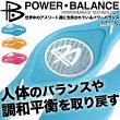 《送料無料》パワーバランス【POWERBALANCE】日本正規品ネオンWSJ091701NEONスポーツ運動マイラーホログラフィックディスクシリコン磁気バランスフィットネスジムビジネス【メンズ】【レディース】