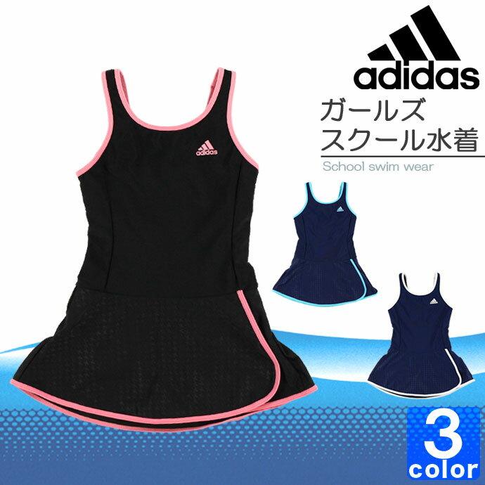 アディダス【adidas】2017年春夏ジュニアガールズスカート付きワンピーススクール水着DLS001704水着スイムウェアスイミングプール水泳海水浴海ワンピース授業キッズ子供子ども