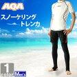 アクア【AQA】メンズ スノーケリング トレンカ 3 KW-4358A 1704 スパッツ マリンスポーツ サーフィン 海 海水浴 プール スイミング 川 日除け UPF50+ 男性 紳士