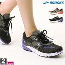 ランニングシューズ ブルックス BROOKS レディース ケイデンス 6 1202361B 1812 クッション ランニング ジョギング 靴 トレーニング フィットネス ジム シューズ スニーカ−