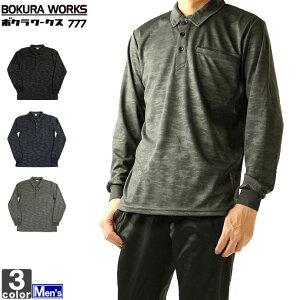 ポロ ボクラワークス BOKURA WORKS メンズ 3318 迷彩エンボス 長袖 ポロシャツ 2002 長袖Tシャツ トップス ワーキング カモ柄 接触冷感