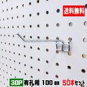 フック 有孔ボード 30P用 L=100タイプ(2点掛けタイプ)【50本セット】送料無料