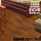 フロア,フローリング,A品,床材,リフォーム