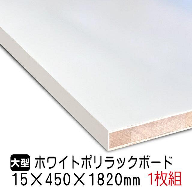 ホワイトポリラックボード 15mm×450mm×1820mm(A品) 1枚組/約5.68kg