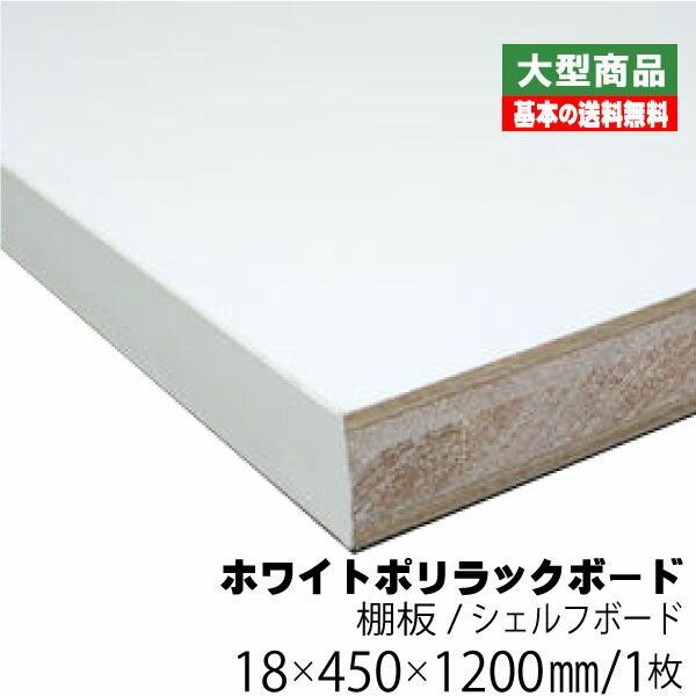 ホワイトポリラックボード 18mm×450mm×1200mm(A品) 1枚組/約4.49kg