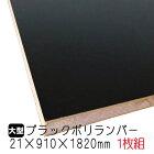 ランバーブラックポリランバーDIY棚板木材