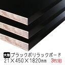 3枚組 ブラックポリラックボード 21mm×450mm×1820mm(...
