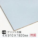 カラープリントボード 薄水色 (A品) 2枚組