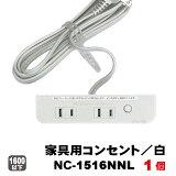コンセント家具用2ヶ口タイプNC-1516NNL ブレーカー付 白色(ネジ2本付) A品