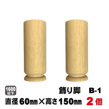 飾り脚B-2 R60×150mm【2本セット】