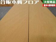 フロア,フローリング,床材,リフォーム