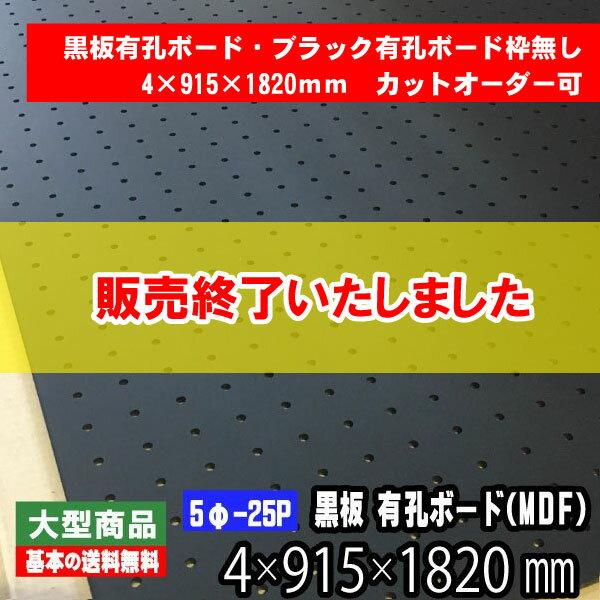 黒板有孔ボード/ブラック有孔ボード 4mm×915mm×1820mm (5Φ-25P/A品) 送料無料
