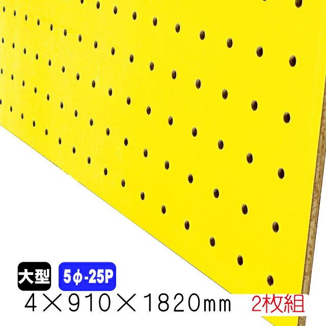 有孔ボード 黄色 4mm×910mm×1830mm (5φ-25P/A品) 2枚組 送料無料