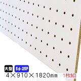 有孔ボード 白 4mm×910mm×1820mm (5φ-25P/A品) 1枚組/約3.69kg ※2枚以上はさらに値引き※