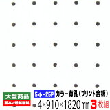 有孔ボード 白 4mm×910mm×1830mm (5φ-25P/A品) 3枚組
