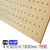 有孔ボード ラワンベニヤ(無塗装) 4mm×920mm×1830mm(5φ-25P/A品) 1枚組/約3.54kg ※2枚以上はさらに値引き※
