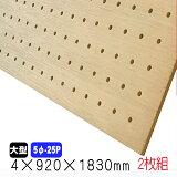有孔ボード ラワンベニヤ(無塗装) 4mm×920mm×1830mm(5φ-25P/A品) 2枚組 送料無料