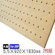 有孔ボード ラワンベニヤ(無塗装) 5.5mm×920mm×1830mm(5φ-25P/A品) 2枚組 送料無料【ラワンベニヤ】 【パンチングボード】