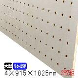 有孔ボード シナベニヤ(無塗装) 4mm×915mm×1825mm(5φ-25P/A品) 2枚組/約7.4kg