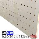 有孔ボード シナベニヤ(無塗装) 5.5mm×915mm×1825mm(5φ-25P/A品) 1枚組/約5.08kg ※2枚以上はさらに値引き※