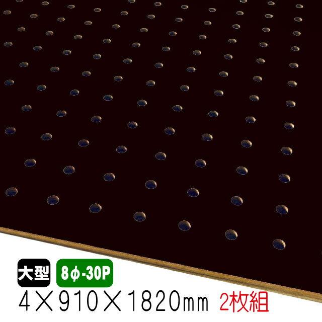 有孔ボード 黒色 4mm×910mm×1820mm (8φ-30P/A品) 2枚組/約7.2kg