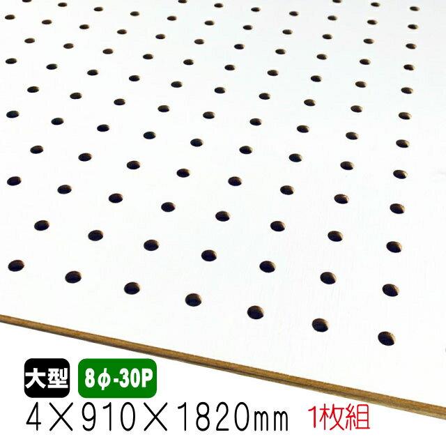 有孔ボード 白色 4mm×910mm×1820mm (8φ-30P/A品) 1枚組/約3.6kg ※2枚以上はさらに値引き※