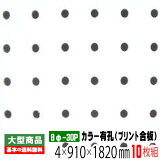 有孔ボード 白色 4mm×910mm×1830mm (8φ-30P/A品) 10枚組