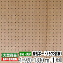 有孔ボード ラワンベニヤ(無塗装) 4mm×920mm×1830mm(8φ-30P/A品) 1枚組/約3.46kg ※2枚以上はさらに値引き※