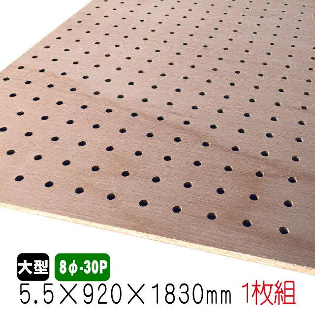 有孔ボード ラワンベニヤ(無塗装) 5.5mm×920mm×1830mm(8φ-30P/A品) 1枚組/約4.75kg ※2枚以上はさらに値引き※