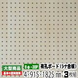有孔ボード シナベニヤ(無塗装) 4mm×915mm×1825mm(8φ-30P/A品) 3枚組 送料無料