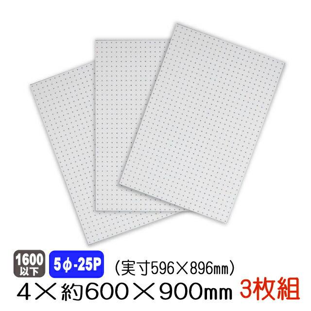 有孔ボード 白色 4mm×約600×900mm(実寸596×896mm) (5φ-25P/A品) 3枚セット 送料無料